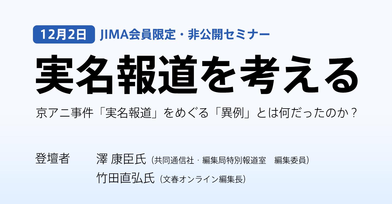 JIMA会員限定セミナー「実名報道を考える」