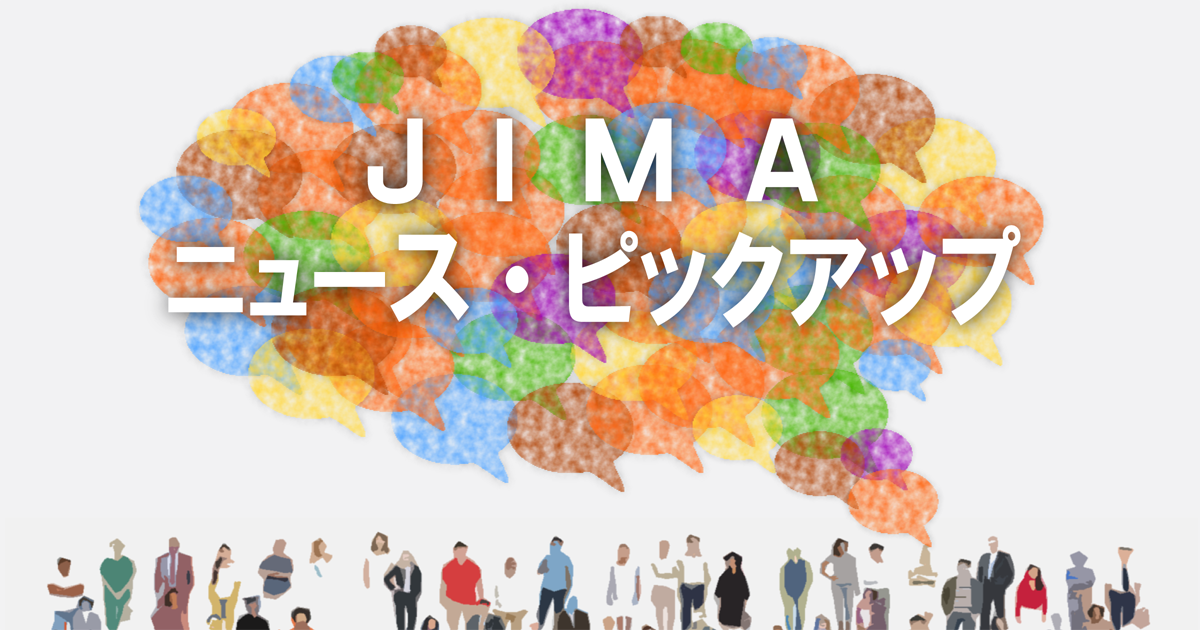 JIMA事務局スタッフがメディアリテラシー、メディアの信頼などに関連するニュース記事をピックアップしたものをこちらでまとめてご覧いただけます。