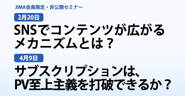 JIMA会員限定・非公開セミナー