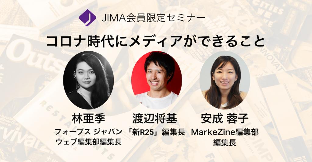JIMA : [JIMA会員向けセミナー 受付開始!] コロナ時代にメディアができること〜5/26 (火) 開催