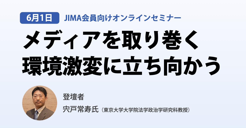メディアを取り巻く環境激変に立ち向かう〜6/1 (月) 開催