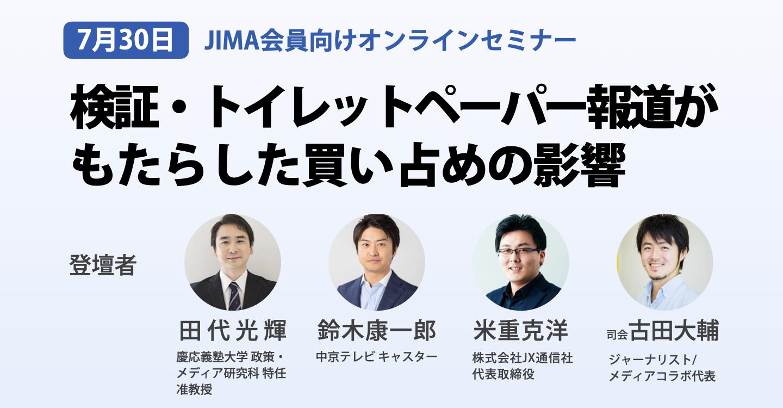 検証・トイレットペーパー報道がもたらした買い占めの影響〜7月30日(木)開催