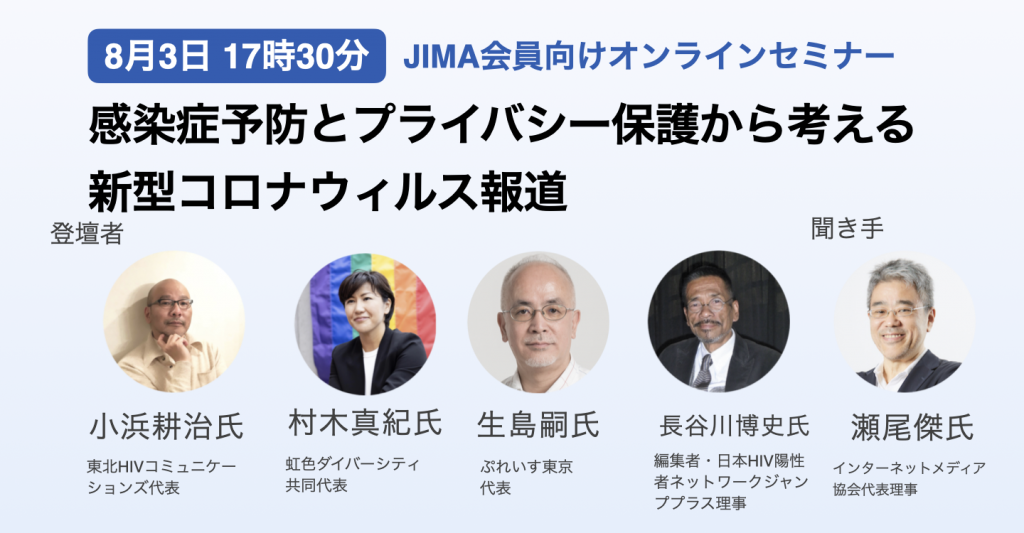 JIMA : [JIMA会員向けオンラインセミナー 受付開始!]「感染症予防とプライバシー保護から考える新型コロナウィルス報道」〜8月3日(月)開催