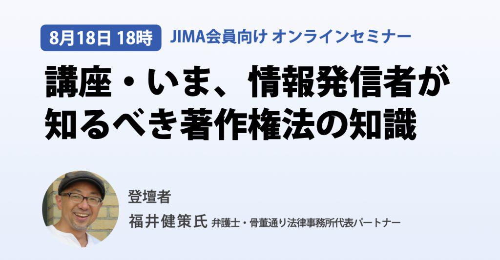 JIMA : [JIMA会員向けオンラインセミナー 受付開始!]講座・いま、情報発信者が知るべき著作権法の知識〜8月18日(火)開催