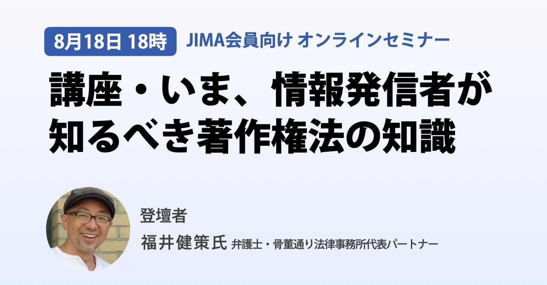 [JIMA会員向けオンラインセミナー 受付開始!]講座・いま、情報発信者が知るべき著作権法の知識〜8月18日(火)開催