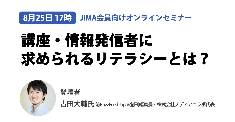 [JIMA会員向けオンラインセミナー 受付開始!]講座・情報発信者に求められるリテラシーとは?〜8月25日(火)開催