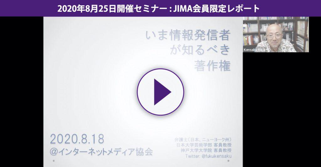 JIMA : メディアの現場で求められる著作権の考え方とは ——「講座・いま、情報発信者が知るべき著作権法の知識」開催レポート
