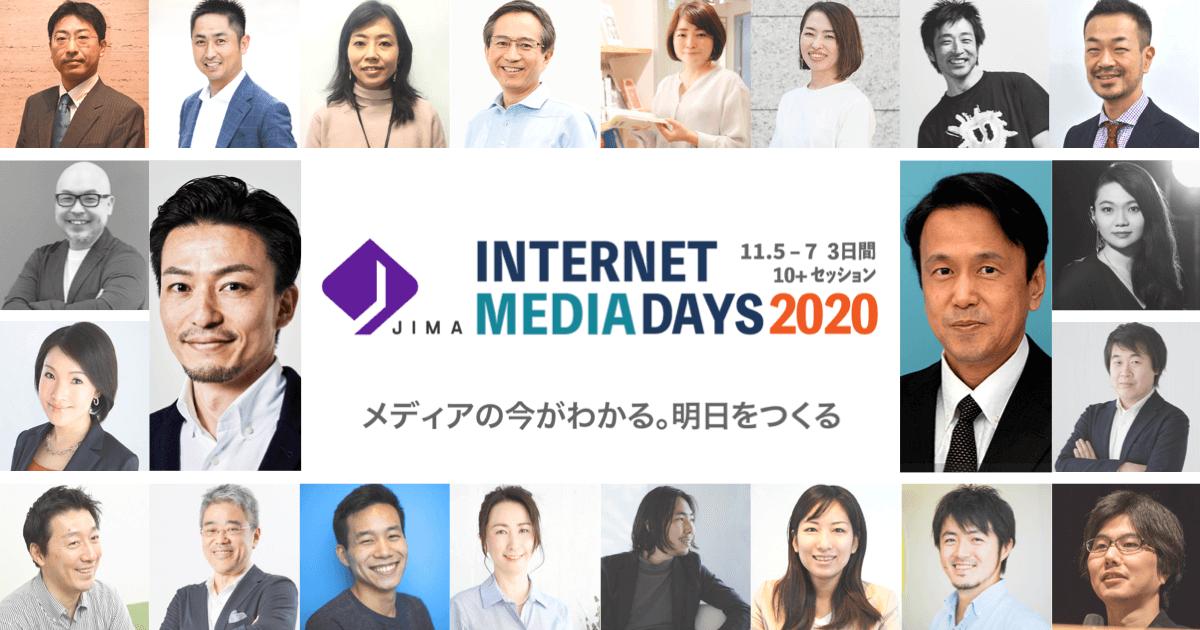 INTERNET MEDIA DAYS 2020 - メディアの今がわかる。明日をつくる