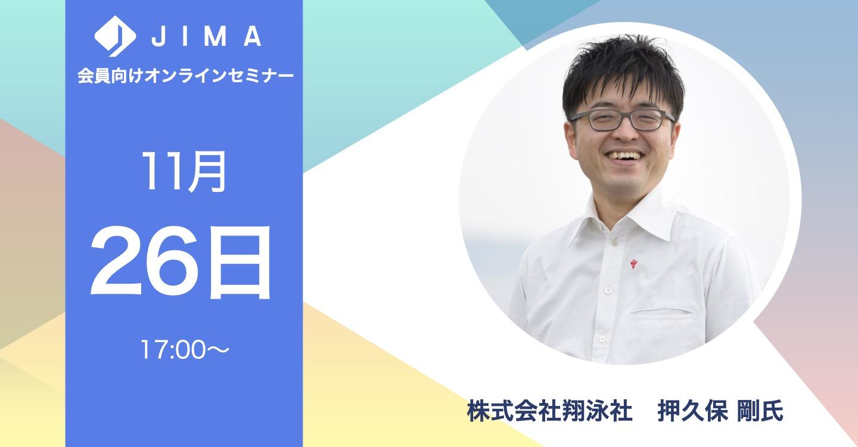 講座・メディア従事者が知っておきたいインターネット広告〜11月26日(木)開催