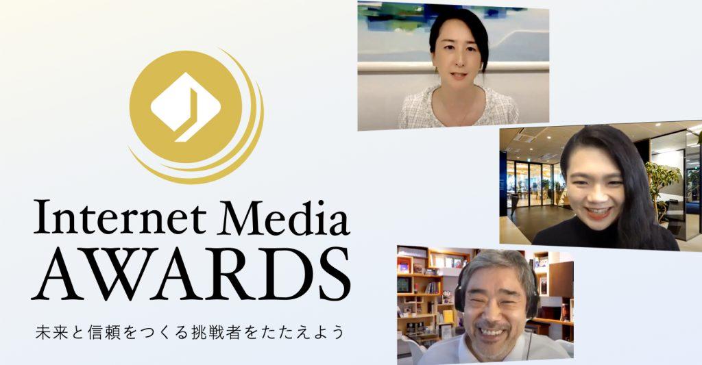 JIMA : 21世紀のメディアの課題と未来を考える–Internet Media Awards創設を発表