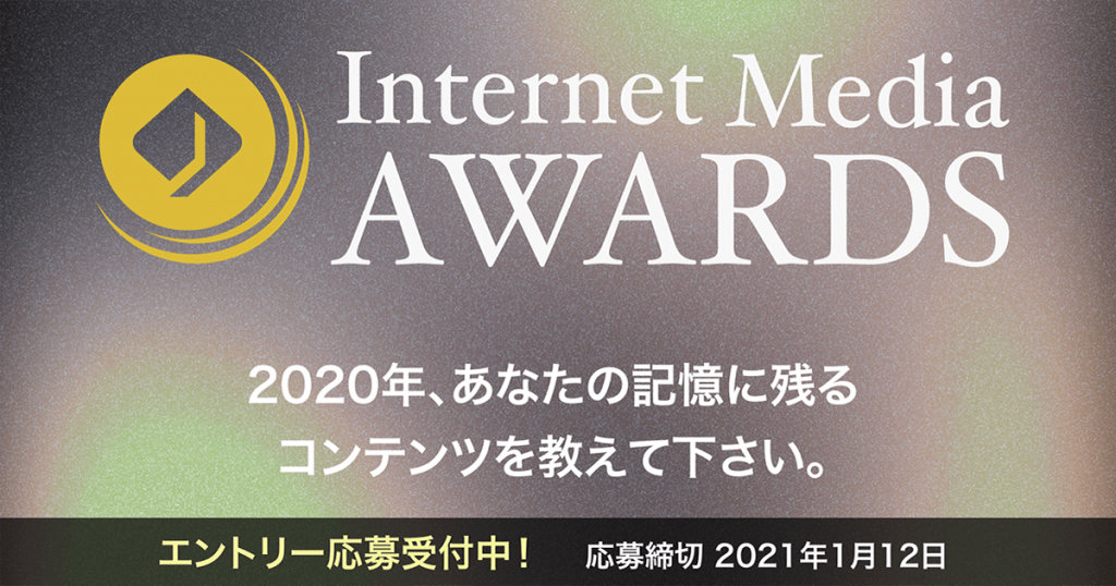Internet Media AWARDS