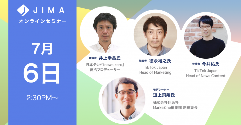 JIMA : [JIMA会員向けオンラインセミナー受付開始!] 講座:日本テレビ『news zero』とショートムービープラットフォーム「TikTok」の相互作用と未来図〜、メディアのTikTok活用先進事例〜7月6日(火)開催