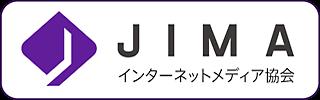 JIMA:インターネットメディア協会